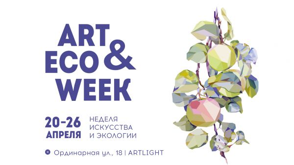 eco week 4